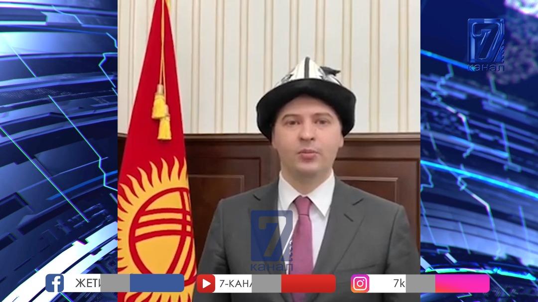 Вице-премьер-министр Артем Новиков кыргызстандыктарды Ак калпак күнү менен куттуктады