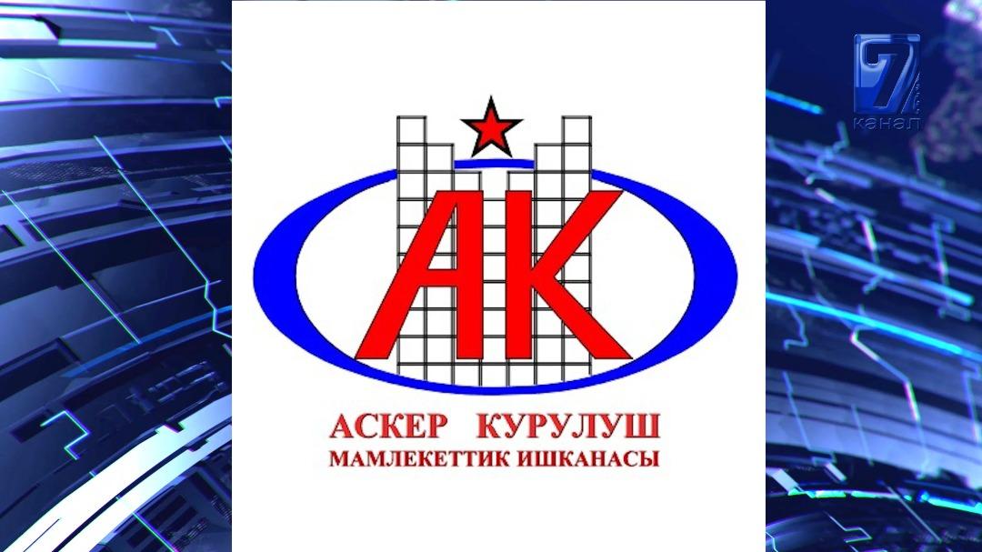 «Аскер Курулуш» ишканасы мамлекетке 2 миллион сомдон ашык зыян келтирген