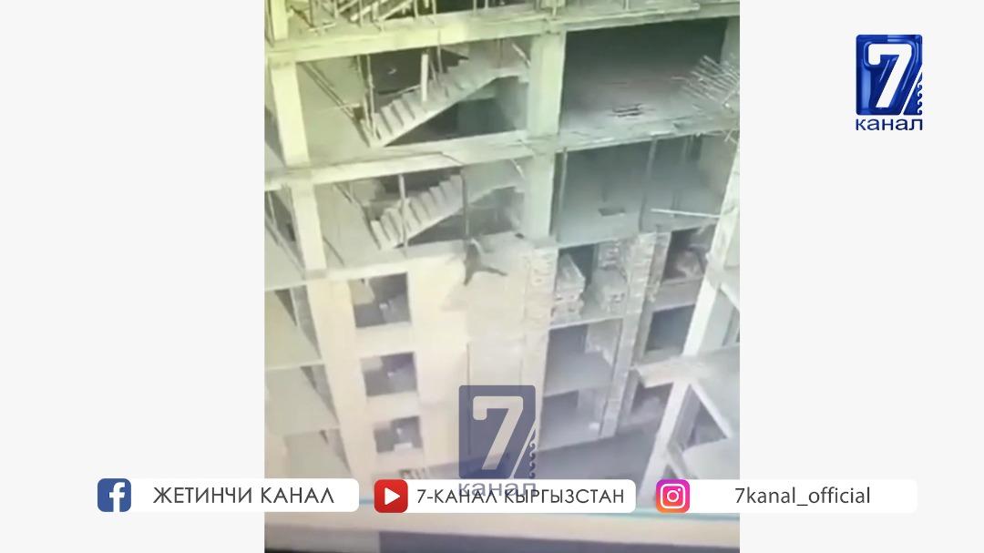 Бишкекте 19 жаштагы жигит курулуп жаткан көп кабаттуу үйдүн 9-кабатынан кулап кетти