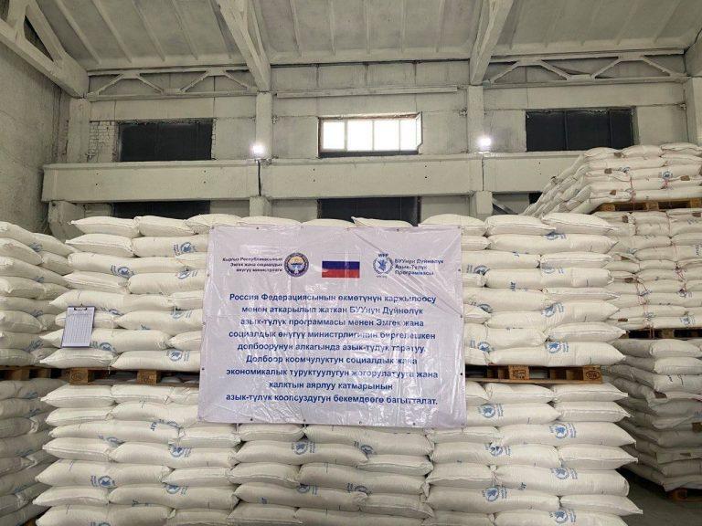 Орусиядан Кыргызстанга 1084 тонна ун келди