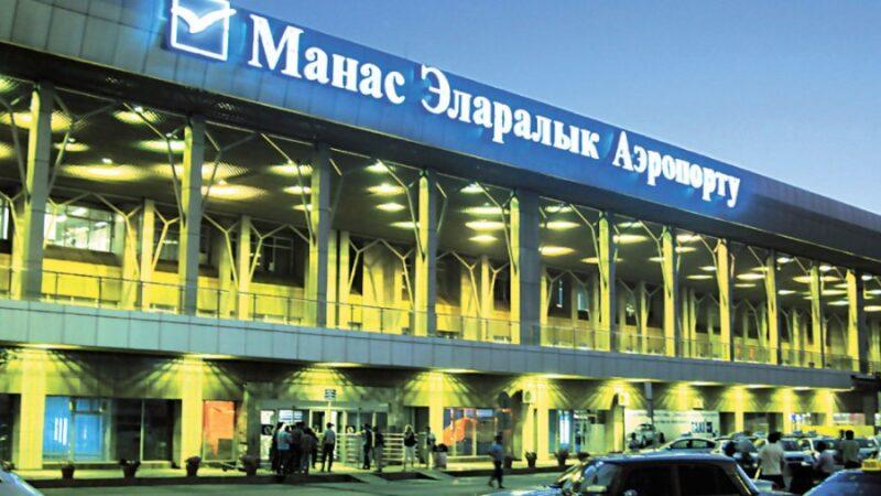 Эртеңден баштап «Манас» аэропортуна чектөөлөр киргизилет