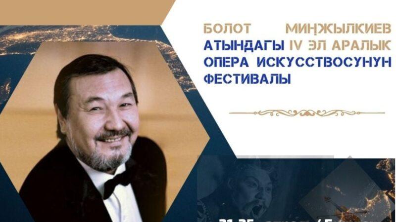 «Болот Миңжылкиев IV» Эл аралык фестивалына 6 өлкөнүн ырчылары катышат