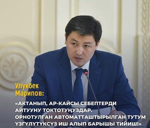 Марипов: Импорт салыгын көзөмөлдөй албай миллиондогон чыгымга учурап жатабыз, актанууну токтоткула!