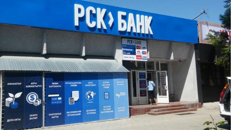 """""""РСК"""" банкы Баткендиктерге жеңилдетилген насыя берүү үчүн 10 млн сом бөлдү"""