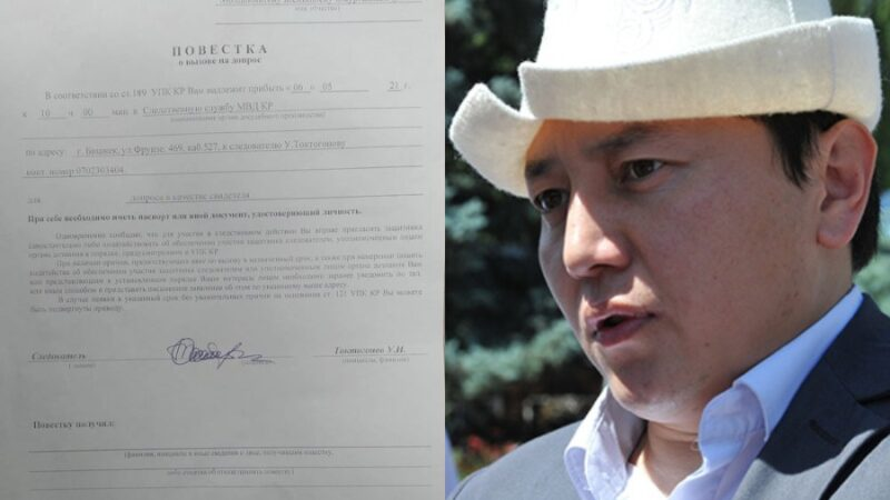 Жеңиш Молдокматов Ички иштер министрлигине суракка чакырылды