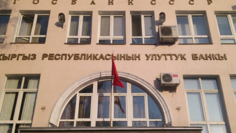 Жапаров Банк кызматкерлерин 10-май кесиптик майрамдары менен куттуктады