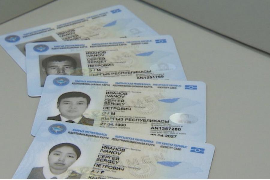 Кыргызстанда 29 жаран ID-картаны акысыз негизде алды