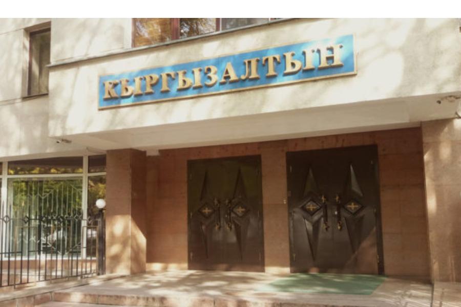 «Кыргызалтын» Сenterra компаниясынын 29 млн доллар которуулар боюнча айыптоосуна жооп берди
