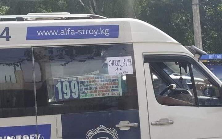 Мэрия: Өзүм билемдик менен жол акыны көтөргөн айдоочулар жоопко тартылат
