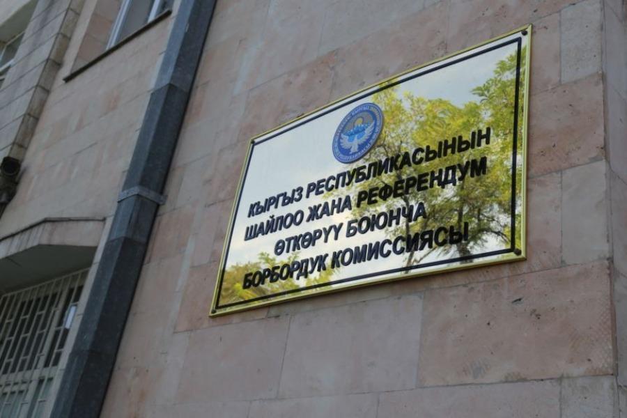 Борбордук шайлоо комиссиясы жаңыланды, Нуржан Шайлдабекова тизмеде