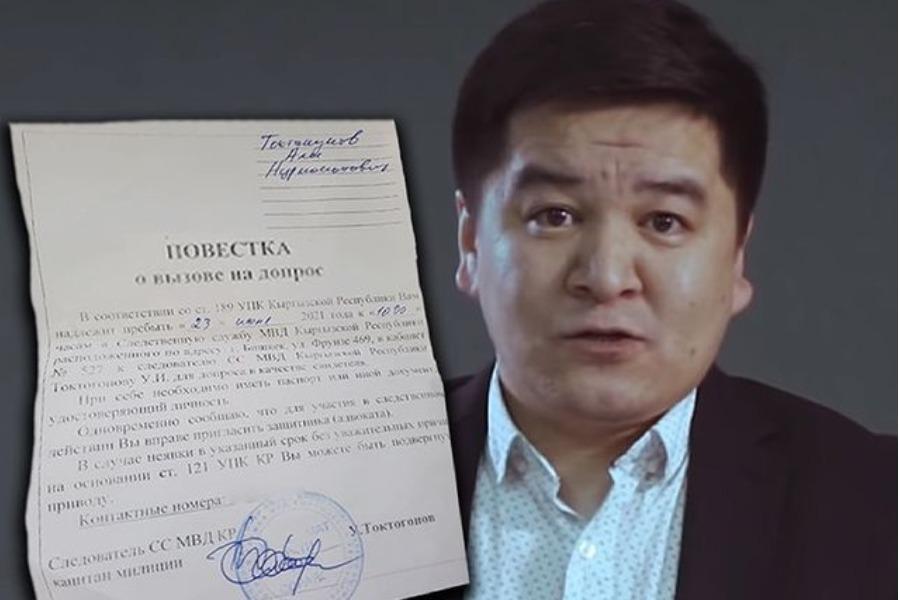 Иликтөөчү журналист Али Токтакунов суракка чакырылды