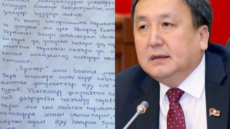 Кумтөр ишине байланыштуу камакка алынган депутат Асылбек Жээнбеков абактан кайрылуу жасады