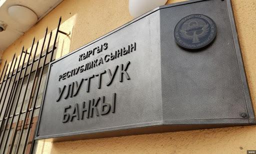 Дүйнөлүк банк Кыргызстанга 17 млн доллар көлөмүндө жеӊилдетилген насыя жана гранттык каражат бөлөт