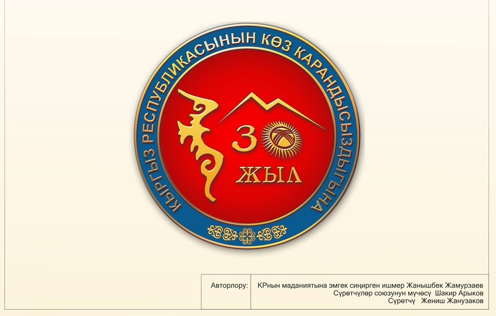 Фото: Эгемендүүлүктүн 30 жылдыгынын логотиби тандалды