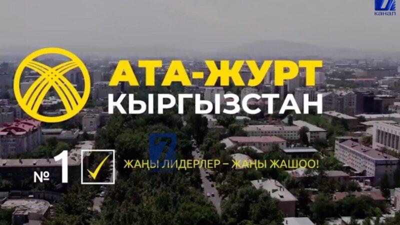 «Ата-Журт Кыргызстандын» жеңиши — сүйүктүү Бишкегибиздин жеңиши!