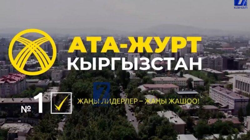 «Ата-Журт Кыргызстан» партиясы – чыныгы күч!