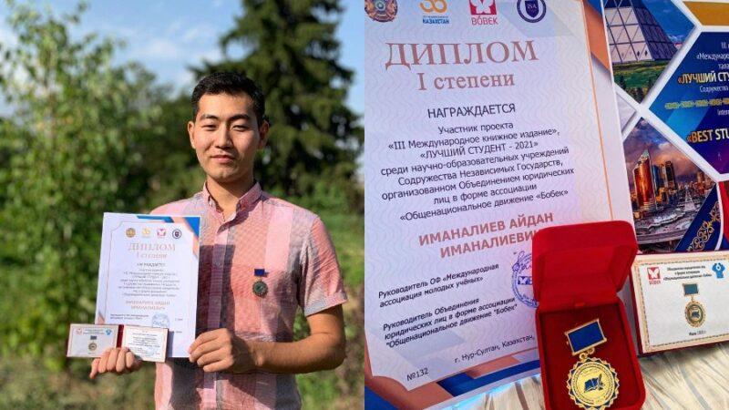 """Кыргызстандык Айдан Иманалиев """"КМШнын мыкты студенти"""" деп табылды"""