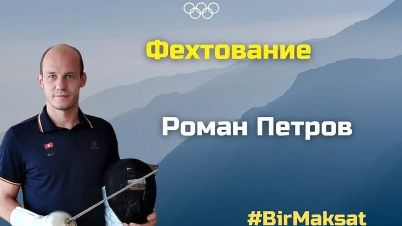 Фехтования боюнча Роман Петров 1 жеңип, кайра жеңилип калды
