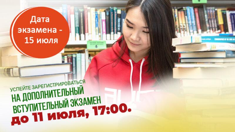 АУЦА: Успейте зарегистрироваться на дополнительный вступительный экзамен до 11 июля