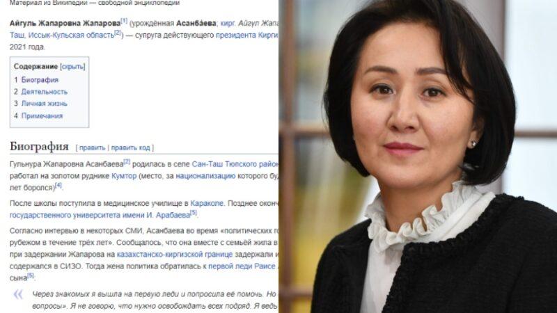 Биринчи айым Айгүл Жапарованын Википедияда өздүк баракчасы ачылды