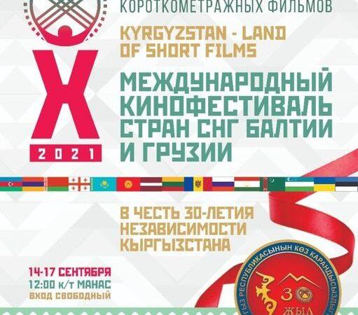 14-17-сентябрь Бишкекте эл аралык кинофестиваль өтөт