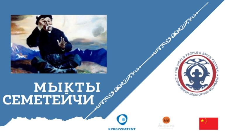 22-25-сентябрь алгачкы жолу «Семетейчилердин» айтышы болот