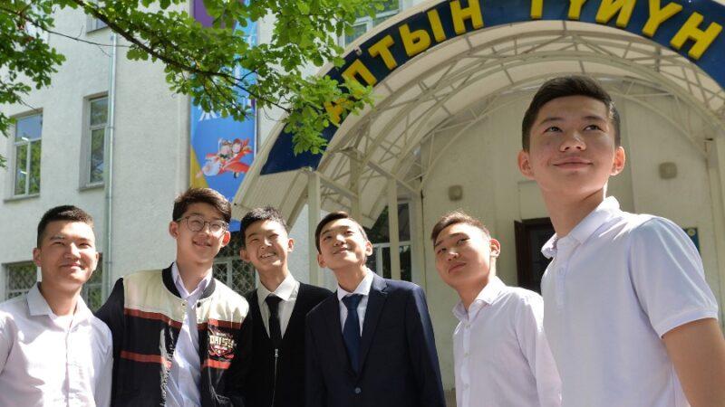 «Алтын түйүн» балдар инженердик-техникалык академиясына «улуттук» статусу ыйгарылды