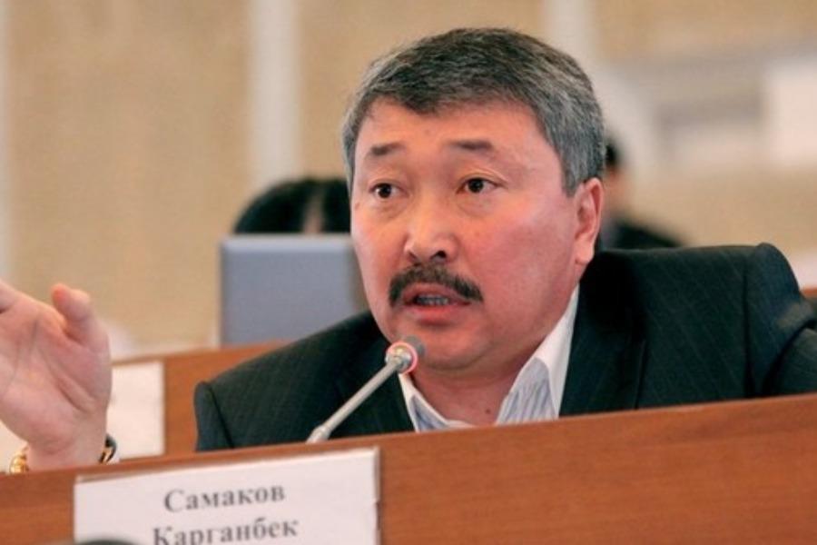 Мурдагы депутат Карганбек Самаковго карата кылмыш иши токтотулду