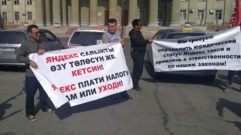 Таксисттер митингге чыгышты: «Салыкты айдоочулар эмес, «Яндекс» төлөшү керек» (ВИДЕО)