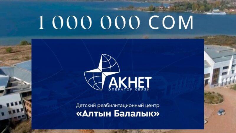 АКНЕТ «Алтын балалык» реабилитациялык борборуна 1 миллион сом бөлдү