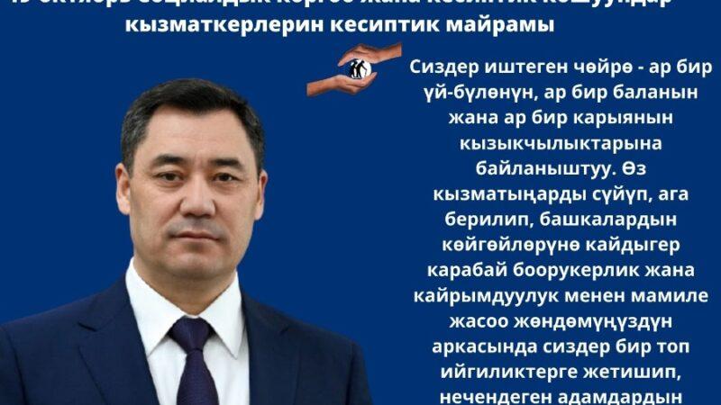 Жапаров Социалдык коргоо жана кесиптик кошуундар кызматкерлерин куттуктады